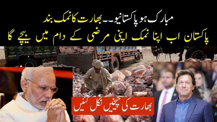 Pakistan Stop Export Pink Salt To India || India Buy Salt From Pakistan