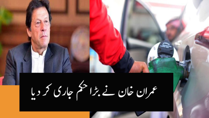 PM Imran khan decides to Reduce oil prices in Pakistan | Oil Prices In Pakistan